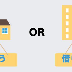 一般の人が収入を増やすために不動産は購入か賃貸か