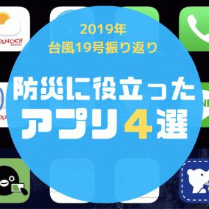 入れてて良かった防災に役立つアプリ4選【2019年/台風19号振り返り】
