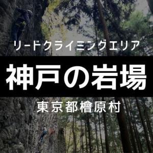 【東京都檜原村】神戸の岩場の紹介とクライミングレポ|アプローチや駐車場情報等も掲載