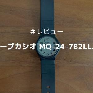 【チープカシオ MQ-24-7B2LLJF レビュー】軽くて薄くてシンプル!ストレスフリーな腕時計