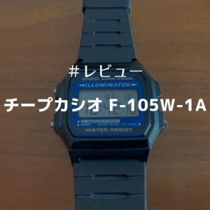 【チープカシオ F-105W-1A レビュー】薄くて軽くて必要充分な腕時計