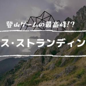 登山ゲームの最高峰!?デス・ストランディングは登山の苦しみと喜びが詰まった神ゲー