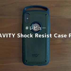 【ROOT CO. GRAVITY Shock Resist Case Pro. レビュー】タフなのに意外と薄いiPhoneケース