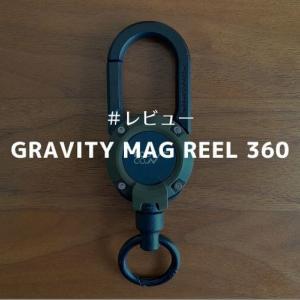 【ROOT CO. GRAVITY MAG REEL 360 レビュー】写真撮影のハードルを下げてくれるアウトドアギア
