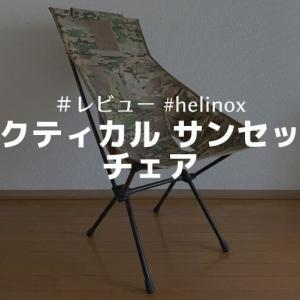 【Helinox タクティカル サンセットチェア レビュー】人をダメにするキャンプ椅子。