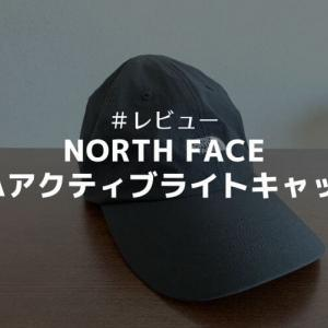 【NORTH FACE|MAアクティブライトキャップ レビュー】俺的No.1登山キャップ