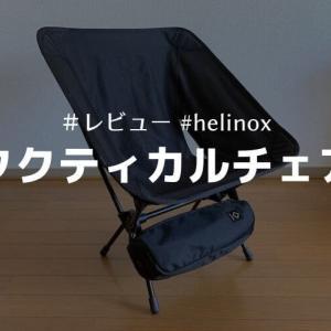 【Helinox タクティカルチェア レビュー】フェスや花見にも。ミリタリーでソリッドなキャンプ椅子
