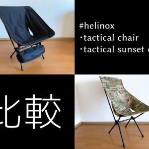 【比較】Helinox タクティカルチェアとサンセットチェアを比べてみた