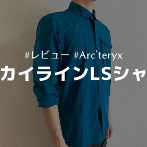 【アークテリクス|スカイラインLSシャツ レビュー】都会的でシンプルな山シャツ