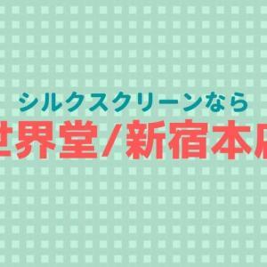 【行ってきた】シルクスクリーン道具の購入なら世界堂/新宿本店が超オススメ!