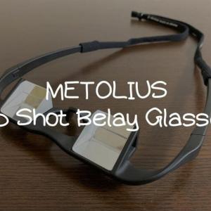 【レビュー】メトリウスのアップショットビレイグラスがやっぱりオススメ!