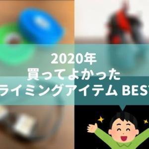 【2020年】買ってよかったクライミングアイテム BEST3