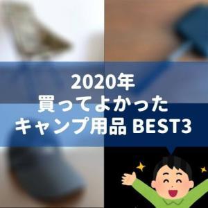 【2020年】買ってよかったキャンプ用品 BEST3