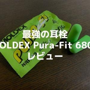 最強の耳栓を買ってみた!【MOLDEX Pura-Fit 6800 レビュー】