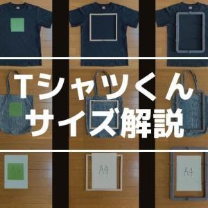 Tシャツくんのサイズを世界一わかりやすく解説します【全部で3サイズ】