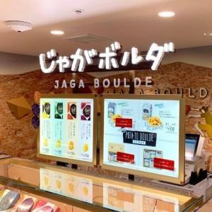 クライマー垂涎のお土産屋さん、「じゃがボルダ」に行ってきた!【東京駅】
