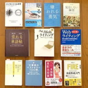 【随時更新】月収益2万の副業ブロガーがグッとおすすめする本 12選