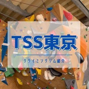 TSS東京でボルダリングしてきたレポ!壁とか料金体系も紹介するよ!