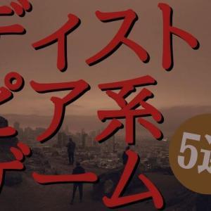 """おもしろかったディストピア系ゲームを""""5つ""""紹介する!"""