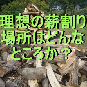 薪割りに適した場所はどんなところ?理想の広さ、環境、地盤について。
