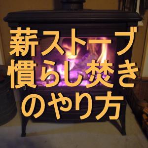 薪ストーブの慣らし焚きのやり方。我が家のネスターマーティンS43 B-TOPの場合
