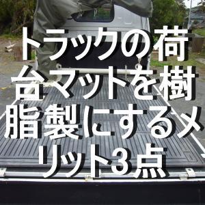 トラックの荷台マットを樹脂製にするメリット3点