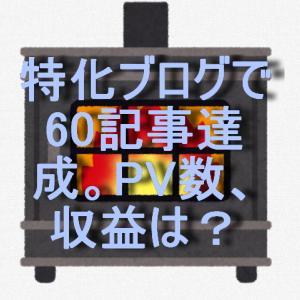 特化ブログで60記事達成。PV数、収益は?