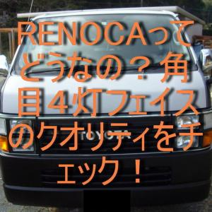 FLEXのハイエース【RENOCA】ってどうなの?角目4灯フェイスのクオリティをチェック!