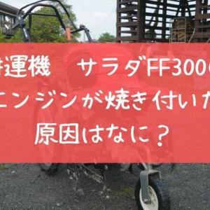 耕運機【ホンダ サラダFF300】のエンジンが焼き付くまでの一部始終 原因はオイル?