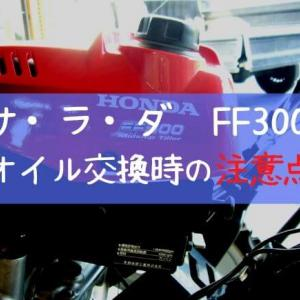 【耕うん機・サラダFF300】オイル交換時の注意点
