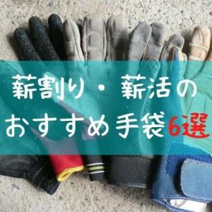 薪割り・薪活に使いたい手袋おすすめ6選