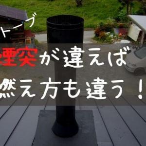 【薪ストーブ】煙突が違えば燃え方も違う!両者の深い関係について