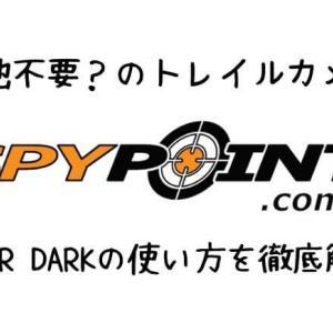 【電池不要?のトレイルカメラ】SPYPOINTのSOLAR DARKを購入したので使い方を徹底解説します!