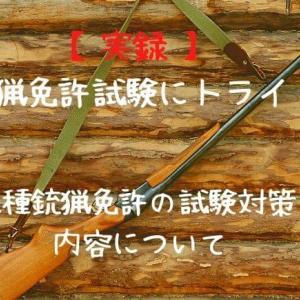 【実録】狩猟免許試験にトライ!第2種銃猟免許の試験対策と内容について