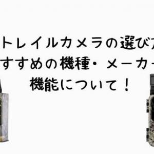 【トレイルカメラの選び方】おすすめの機種・メーカー・機能について!