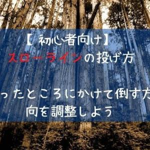【初心者向け】スローラインの投げ方 木を倒す方向を調整する!