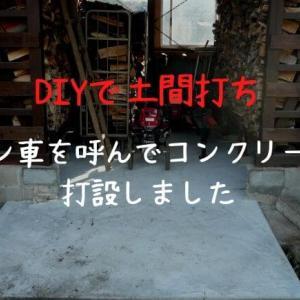 【DIYで土間打ち 】生コン車を呼んでコンクリートを打設しました!