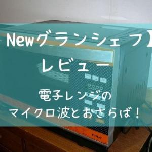 【Newグランシェフ】レビュー 電子レンジのマイクロ波とおさらば!