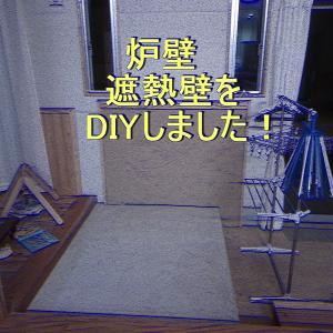 【炉壁・遮熱壁を漆喰でDIY】!完成までの手順を解説!