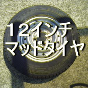 【12インチ】マッドタイヤ4選!軽トラや軽バンの純正交換にオススメ!