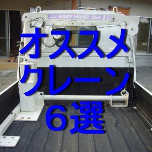 オススメ軽トラッククレーン6選!使いやすさや実用性から厳選しました!