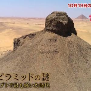 【遺跡】黒いピラミッド TBS世界ふしぎ発見!より