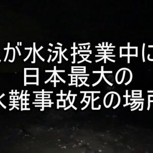 怪奇!津市の女子集団水死事件 亡霊の仕業か?