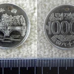 謎の壱万円硬貨⁉実在しない昭和65年に発行 偽硬貨でない理由