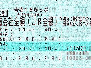 【学生必見!】1万円で日本中を旅できるきっぷ⁉