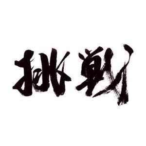【挑戦】読者のみんなに会いにいく!8月に「人脈旅行」をします!!!