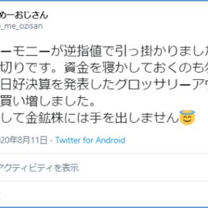 【欲豚】金鉱株で爆死