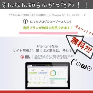 Ptengineというアクセス解析ツールが、はてなブログでは無料特別プランで使えるらしいよ。 なんかすごいよ。