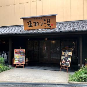 大阪鶴橋の天然温泉【延羽の湯】時間を気にせず満喫できる癒しスポット