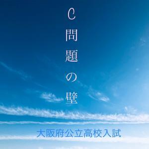 大阪府公立高校入試 C問題の壁!中3冬の塾デビュー